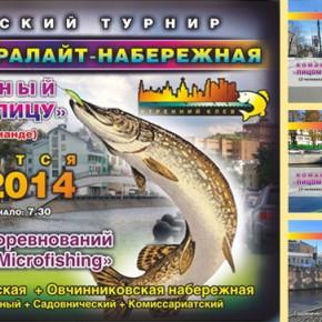 ГОРОД-УЛЬТРАЛАЙТ-НАБЕРЕЖНАЯ состоится 20.09.14