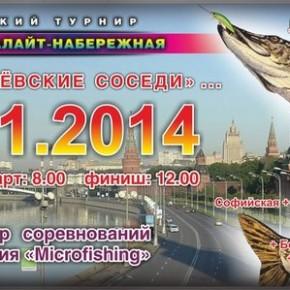 «ГОРОД-УЛЬТРАЛАЙТ-НАБЕРЕЖНАЯ» состоится 01.11.14