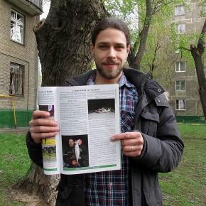 "Публикация в журнале ""ПРО"""