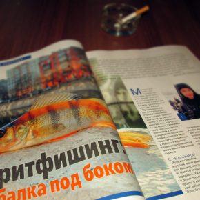 Публикация в журнале Рыбалка на Руси