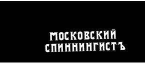 Московский Спиннингист